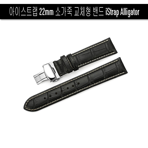 아이스트랩 22mm 소가죽 교체형 밴드 iStrap 22mm Alligator Grain Cow Leather Watch Band